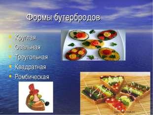 Формы бутербродов Круглая Овальная Треугольная Квадратная Ромбическая