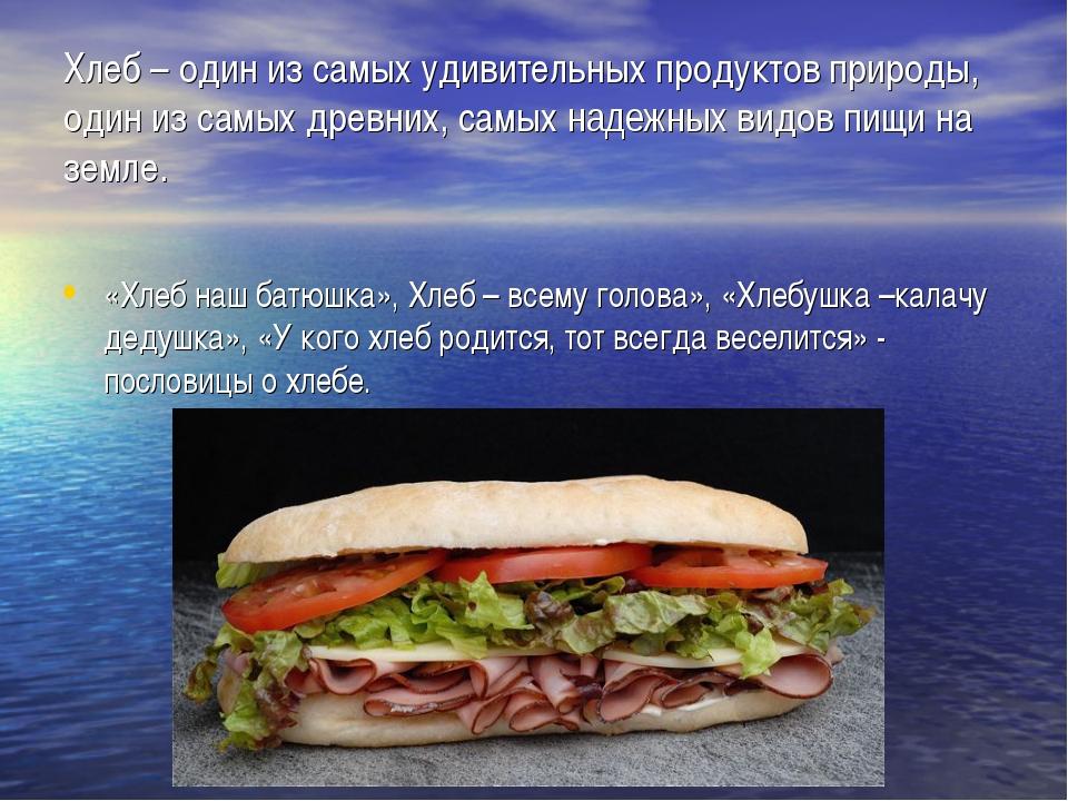 Хлеб – один из самых удивительных продуктов природы, один из самых древних, с...