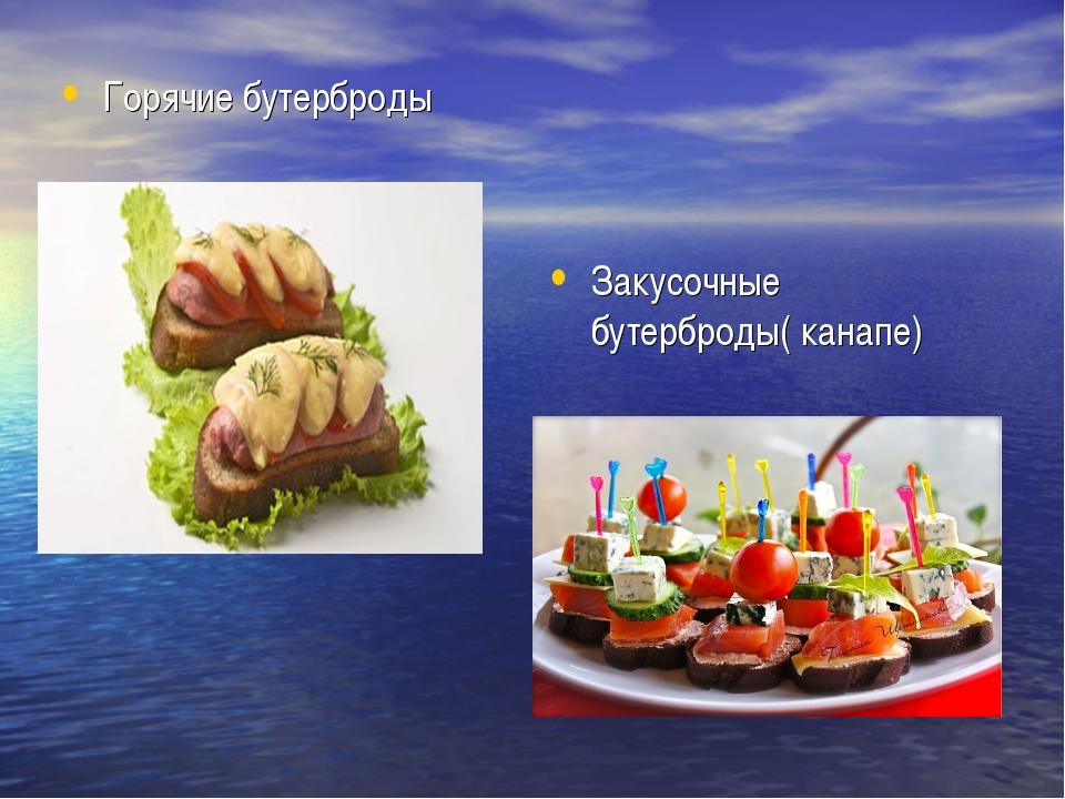 Горячие бутерброды Закусочные бутерброды( канапе)