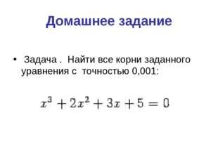Домашнее задание Задача . Найти все корни заданного уравнения с точностью 0,0