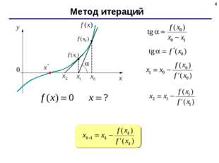 * Метод итераций