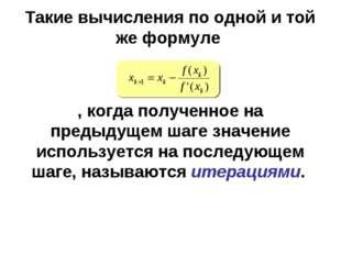 Такие вычисления по одной и той же формуле , когда полученное на предыдущем ш