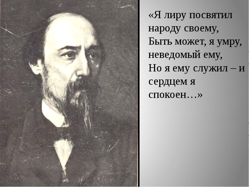 Нанекрасова более всего занимала тема народа, его исканий и надежд