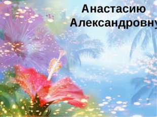 Анастасию Александровну
