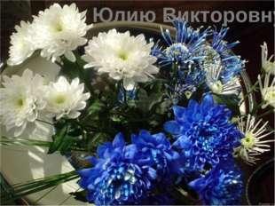 Юлию Викторовну