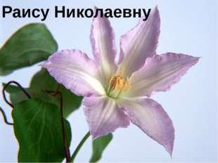 Раису Николаевну