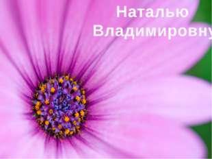 Наталью Владимировну