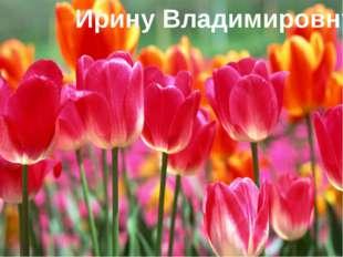 Ирину Владимировну