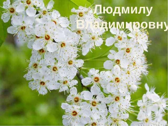 Людмилу Владимировну