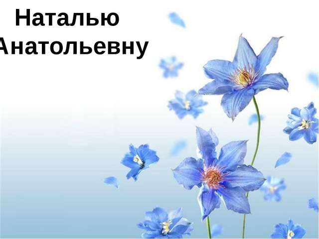 Наталью Анатольевну