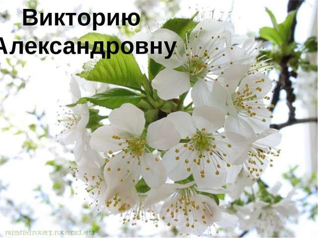 Викторию Александровну