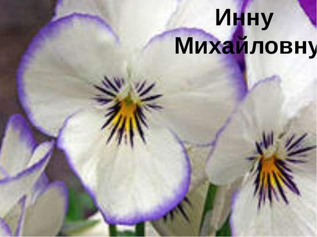 Инну Михайловну