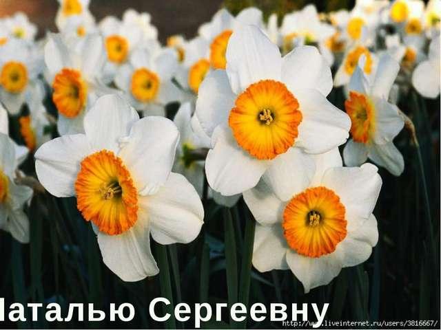 Наталью Сергеевну