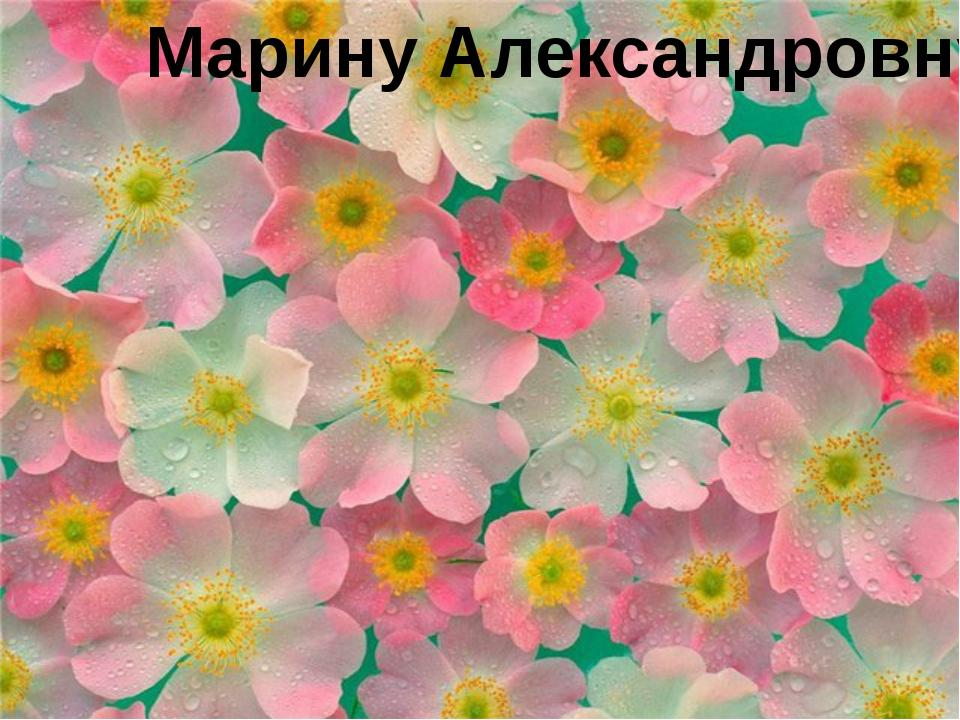 Марину Александровну