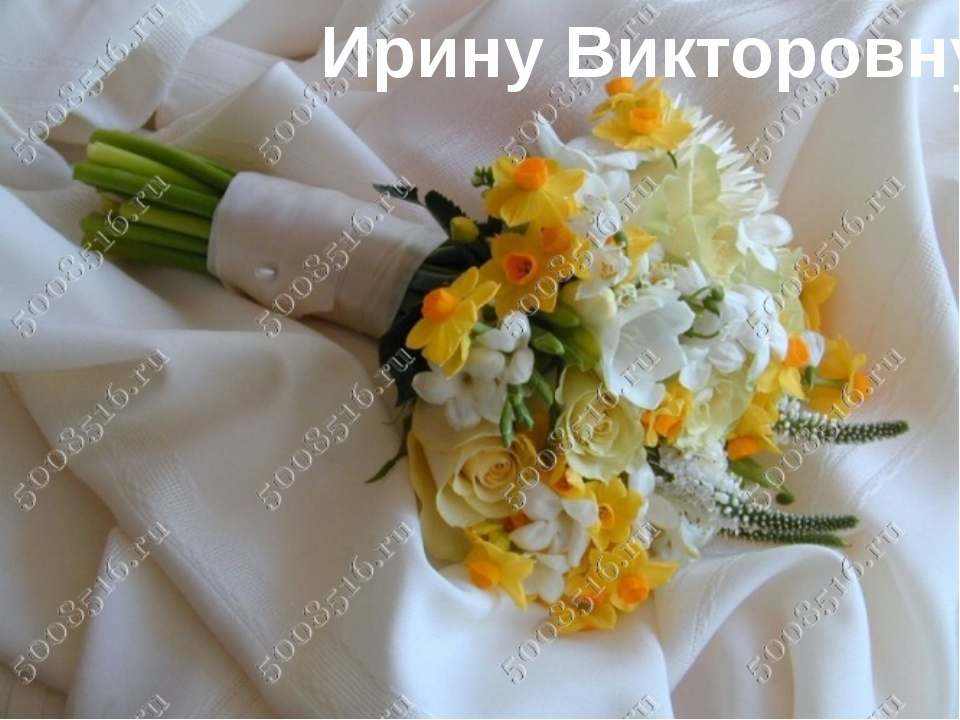 Ирину Викторовну
