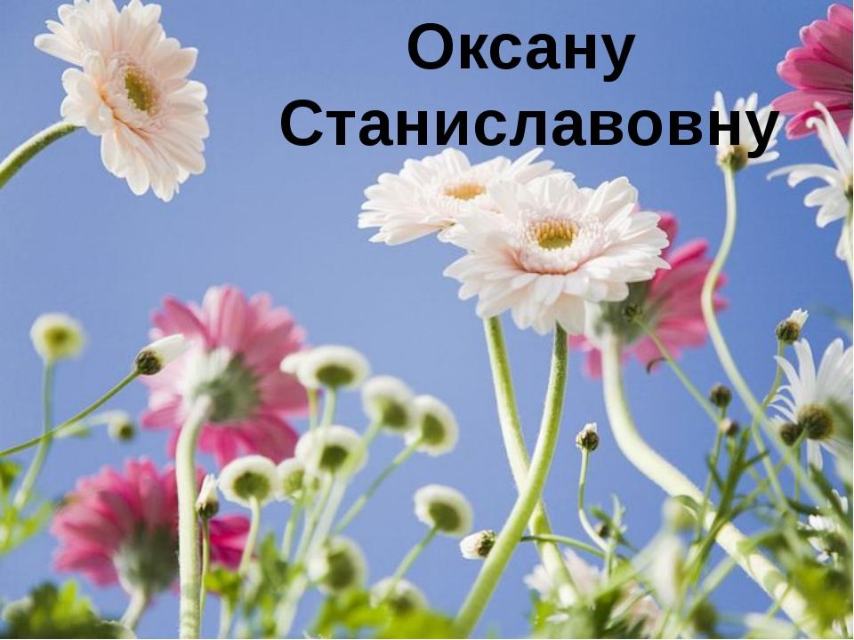 Оксану Станиславовну