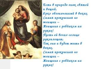 Есть в природе знак святой и вещий, Ярко обозначенный в веках. Самая прекрасн