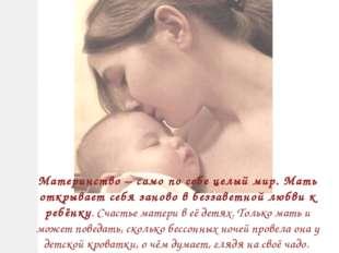 Материнство – само по себе целый мир. Мать открывает себя заново в беззаветно