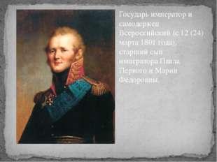 Государь император и самодержец Всероссийский (с12 (24) марта1801 года), ст
