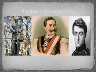 Франко-русский союз— военно-политический союзРоссиииФранции,который был