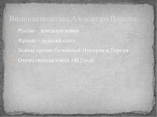 Русско - шведская война Франко – русский союз Войны против Османской Империи