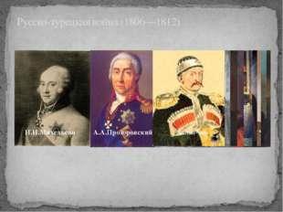 Русско-турецкая войнабыла одним из звеньев всерии войн между Российской и