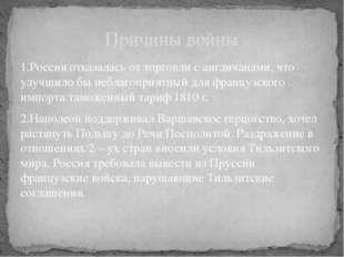 1.Россия отказалась от торговли с англичанами, что улучшило бы неблагоприятны