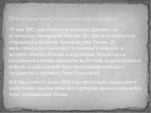 19 мая1812годаНаполеон выехал вДрезден, где встречался с монархамиЕвропы
