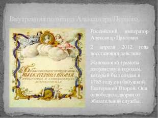 Российский император Александр Павлович 2 апреля 2012 года восстановил действ