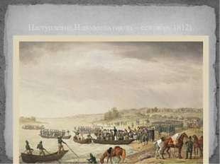 Вечером11июня1812 года через реку с возвышенного и лесистого берега на р