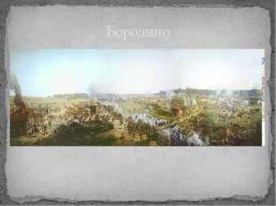 Отступление Наполеона закончилось тогда, когда 3 российские армии под командо