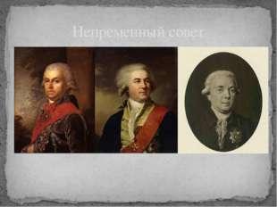 Непременный совет Высший совещательный орган Российской Империи, созданный 5
