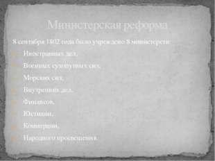 8 сентября 1802 года было учреждено 8 министерств: Иностранных дел, Военных с