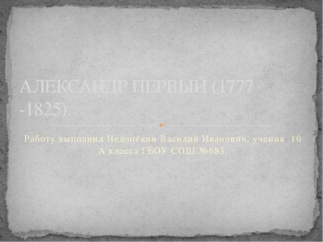 Работу выполнил Недопёкин Василий Иванович, ученик 10 А класса ГБОУ СОШ №683....