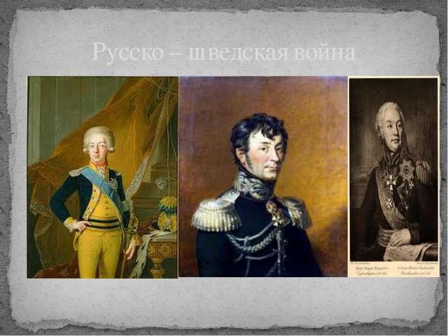 Причиной войны послужил отказ короля ШвецииГустава 4 Адольфана предложение...