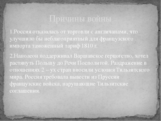 1.Россия отказалась от торговли с англичанами, что улучшило бы неблагоприятны...