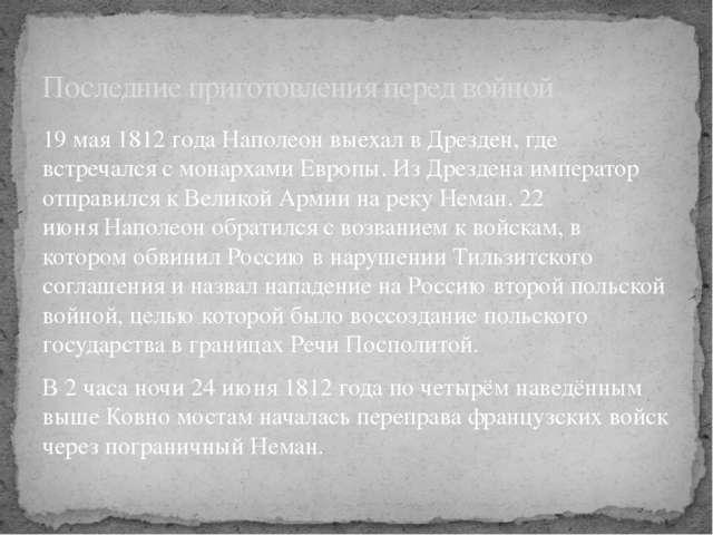 19 мая1812годаНаполеон выехал вДрезден, где встречался с монархамиЕвропы...