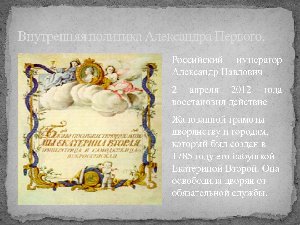 Российский император Александр Павлович 2 апреля 2012 года восстановил действ...