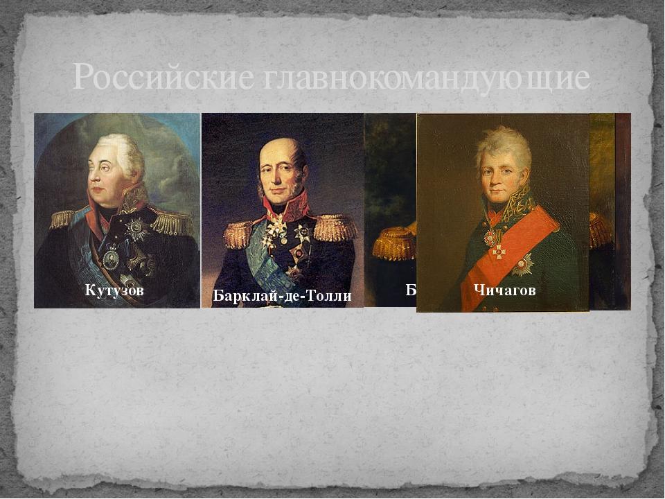 Российские главнокомандующие Кутузов Барклай-де-Толли Багратион Витгенштейн...