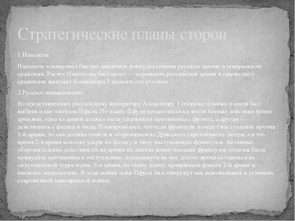 1.Наполеон Наполеон планировал быстро закончить войну, разгромив русскую арми...