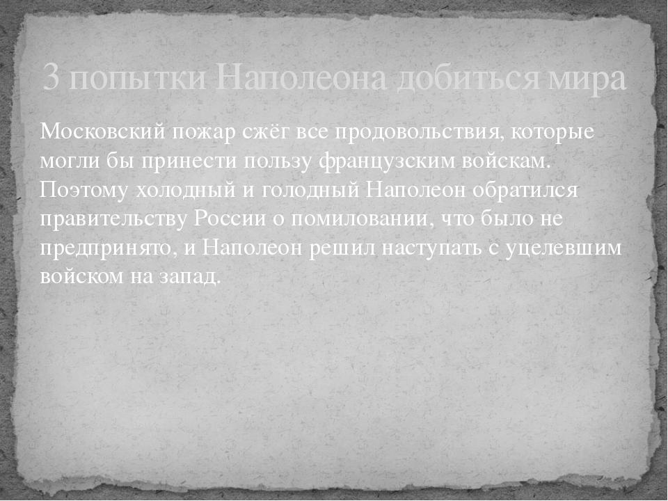 Московский пожар сжёг все продовольствия, которые могли бы принести пользу фр...
