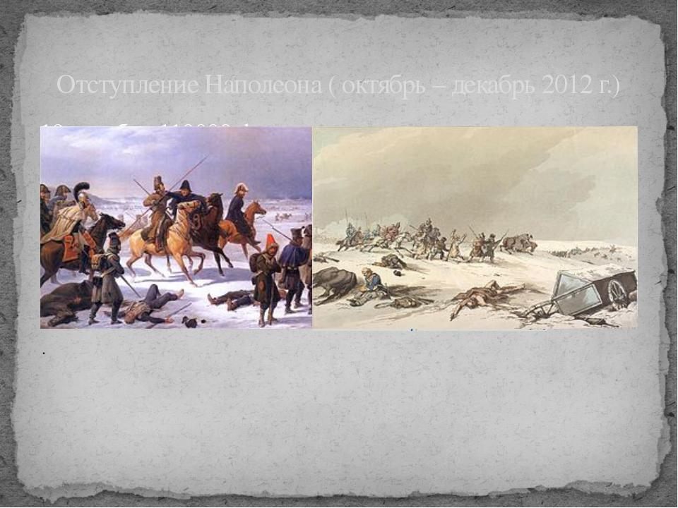 19 октября 110000 французских солдат с огромным обозом стала покидать Москву...