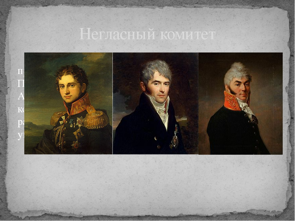 Неофициальный совещательный орган, основанный приближёнными царя Александра...