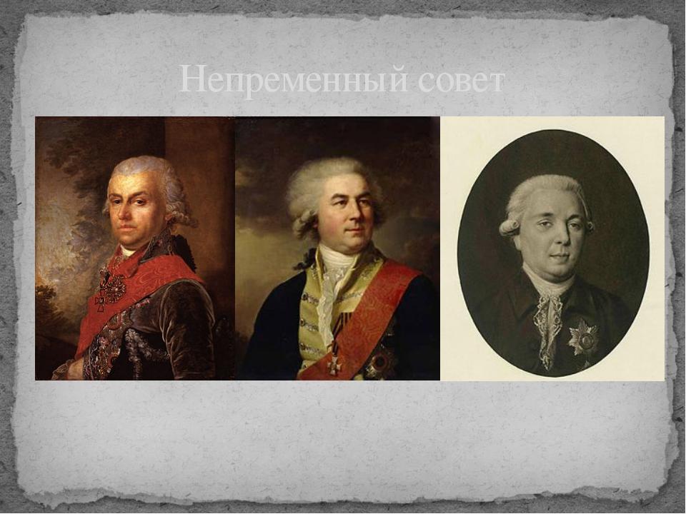 Непременный совет Высший совещательный орган Российской Империи, созданный 5...