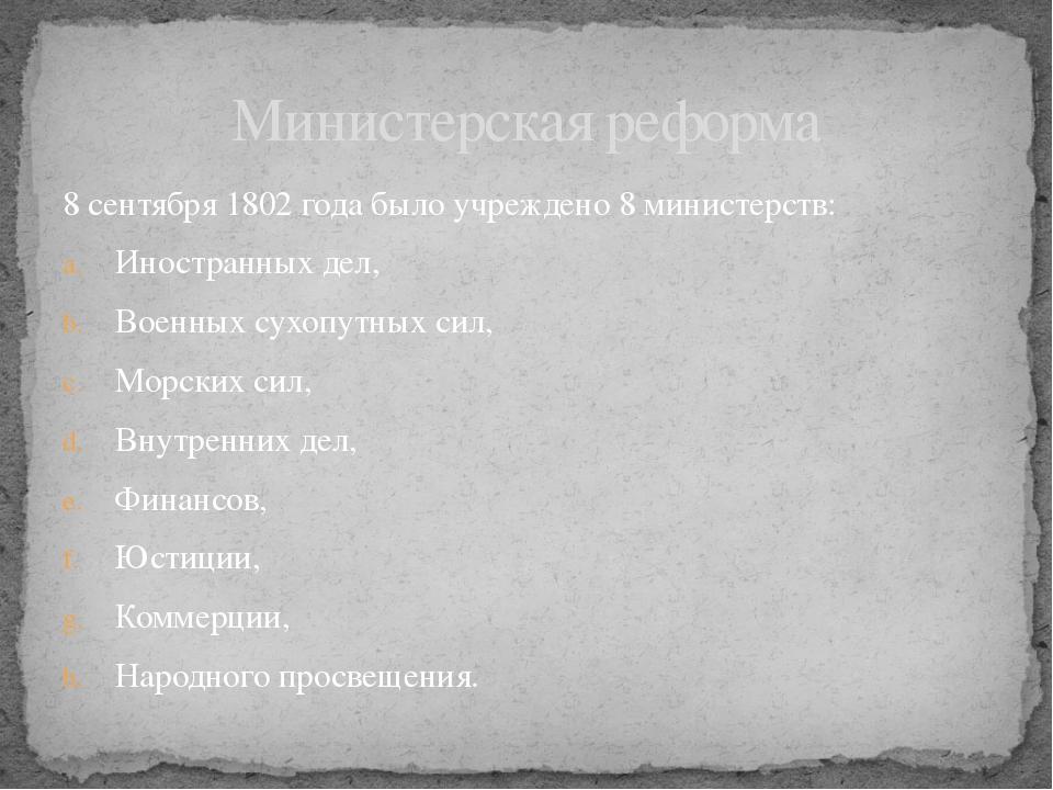 8 сентября 1802 года было учреждено 8 министерств: Иностранных дел, Военных с...