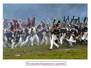 Реставрация Бородинского сражения