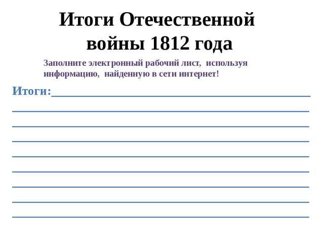 Итоги Отечественной войны 1812 года Заполните электронный рабочий лист, испол...