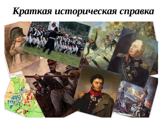 Краткая историческая справка