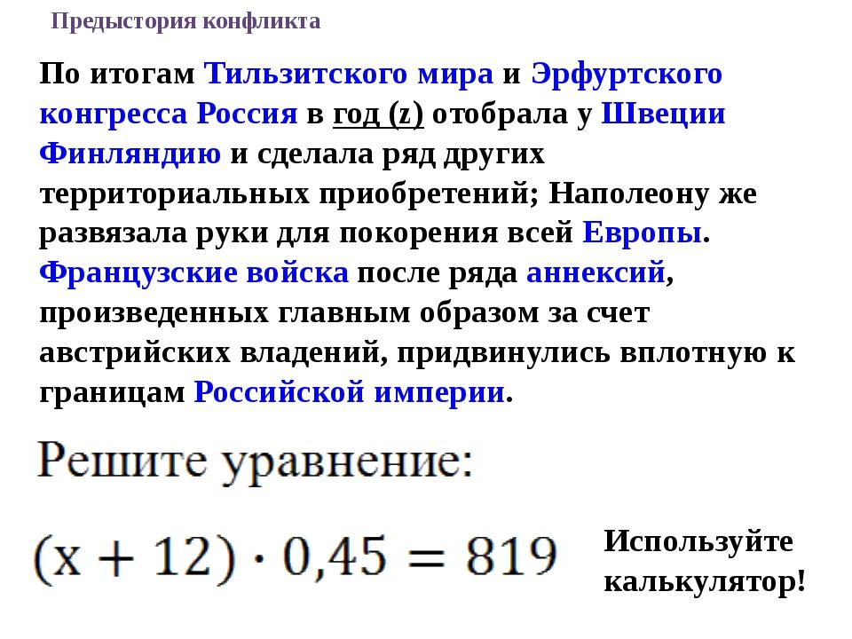 По итогам Тильзитского мира и Эрфуртского конгресса Россия в год (z) отобрала...
