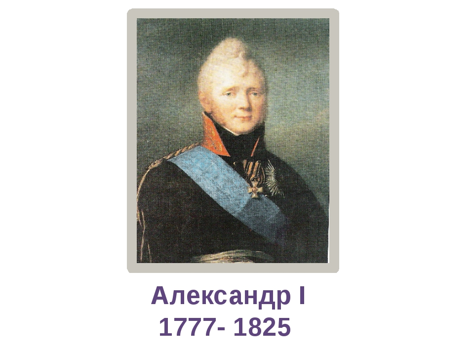 Александр I 1777- 1825